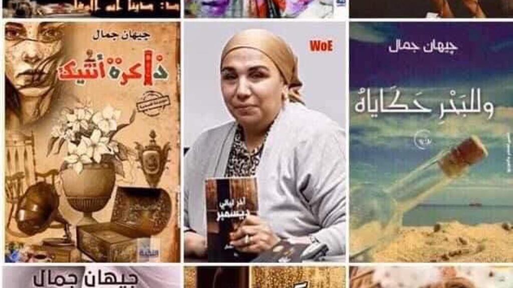 الكاتبة المصرية جيهان جمال