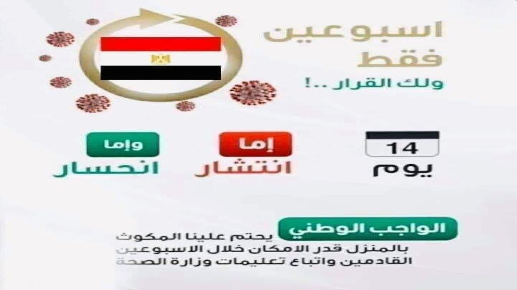 initiative_youth_hope_egypt_poste_corona