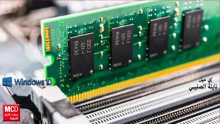 إصلاح أعطاب وصيانة شرائح ذاكرة الوصول العشوائي