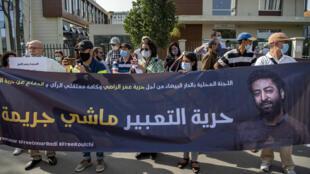 مظاهرة داعمة للصحفي عمر الراضي
