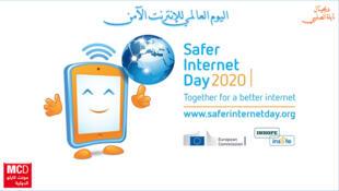 اليوم العالمي للإنترنت الآمن