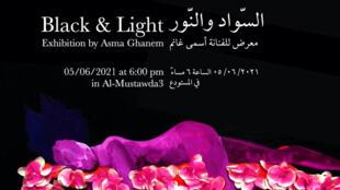 معرض السواد والنور للفنانة أسمى غانم