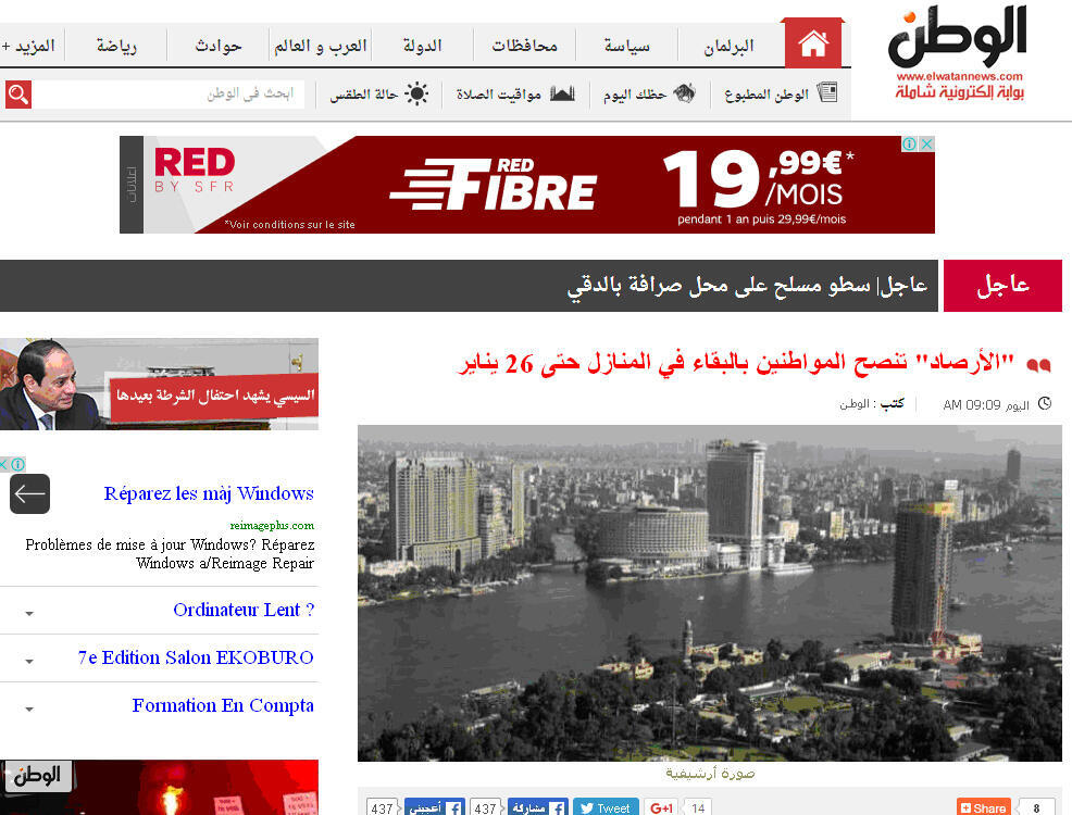 صورة أحوال الطقس كما وردت على موقع صحيفة الوطن المصرية