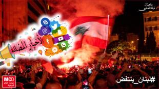 الأخبار المضللة في أحداث لبنان