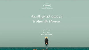 فيلم للمخرج إيليا سليمان