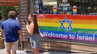 """خلال تظاهرات """"فخر المثليين"""" في مدينة تل أبيب الإسرائيلية"""