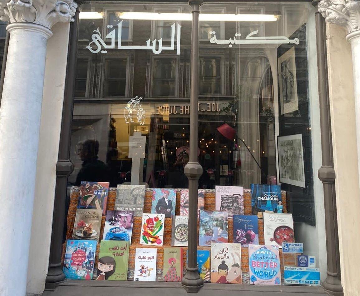 مكتبة دار الساقي في لندن
