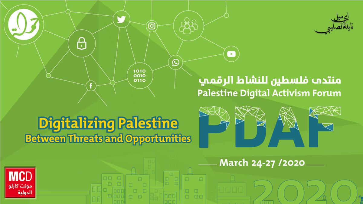 منتدى فلسطين الرابع للنشاط الرقمي