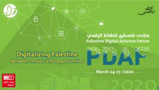 """منتدى فلسطين الرابع للنشاط الرقمي"""": بين التهديد و الفرص"""
