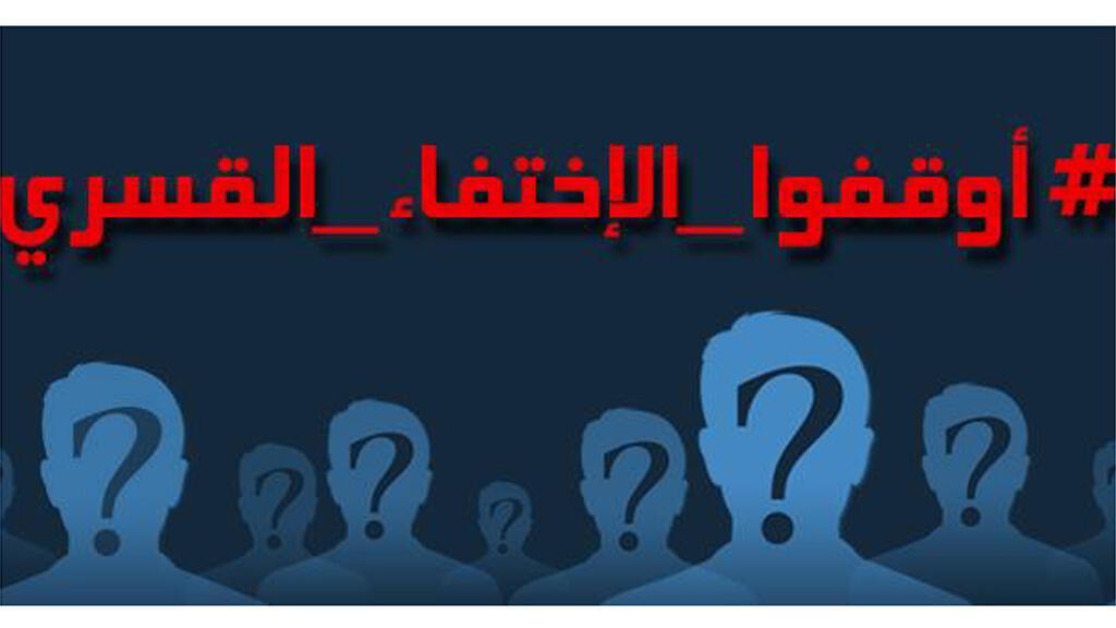 حملة على تويتر تضامنا مع ضحايا الاختفاء القسري في مصر