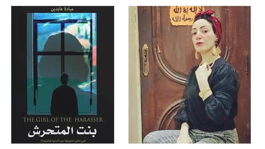 كتاب بنت المتحرش للكاتبة المصرية ميادة عابدين