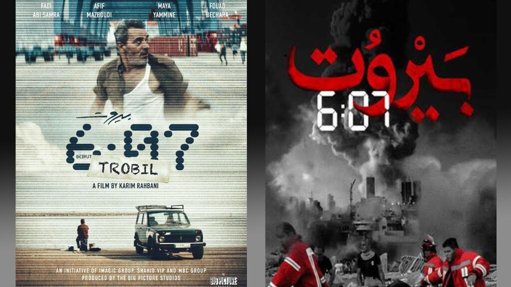 فيلم بيروت-كريم الرحباني