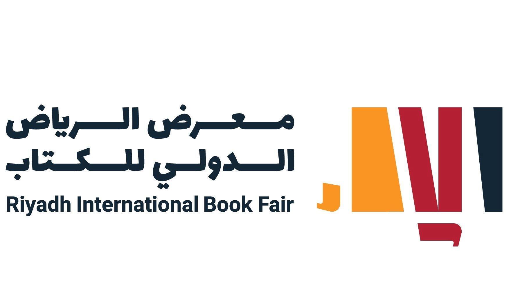 riyadh_international_book_fair (2)
