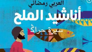 كتاب أناشيد الهجرة