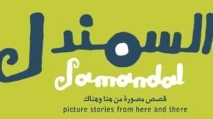 تجمّه السمندل اللبناني