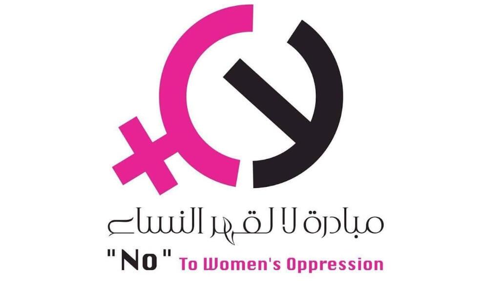 مبادرة لا لقهر النساء