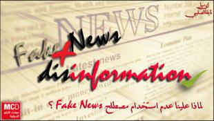 أخبار مضللة أم أخبار كاذبة