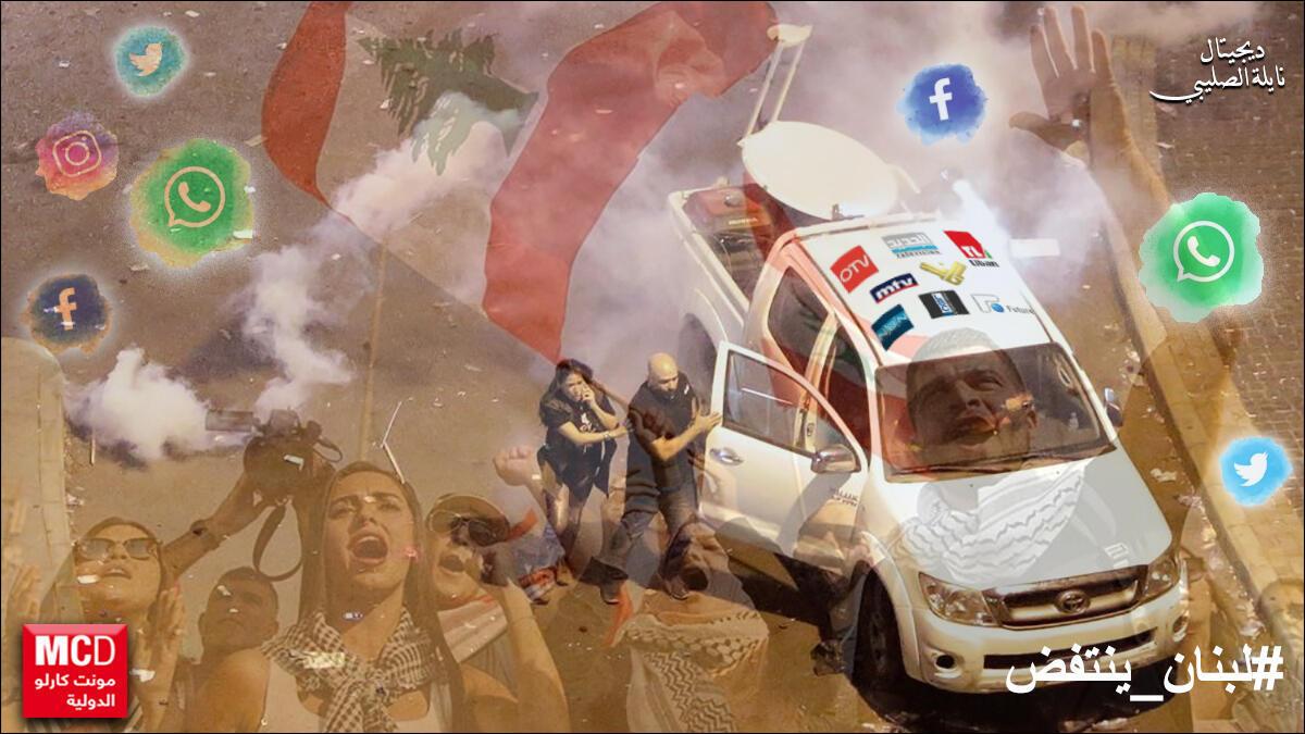 وضع الإعلام في لبنان في ظل الحراك والانتفاضة الشعبية