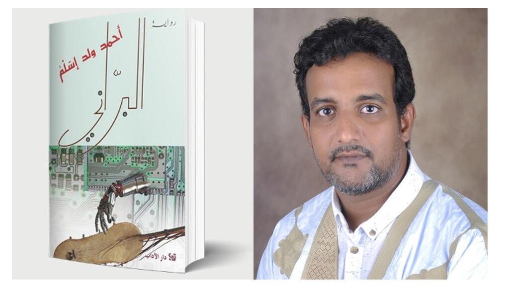 الكاتب الموريتاني محمد ولد إسلم وروايته البراني