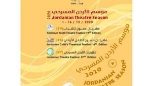 تظاهرة موسم الأردن المسرحي