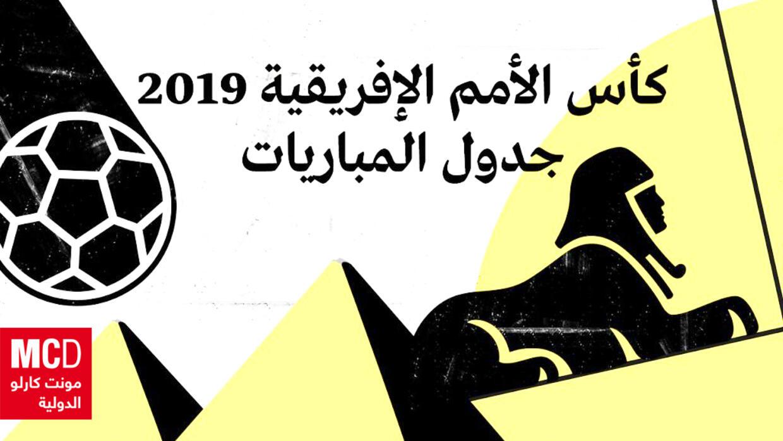 جدول وتوقيت مباريات كأس الأمم الإفريقية 2019 بمصر