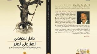khalil_nouaimi_ecrivain_syrien