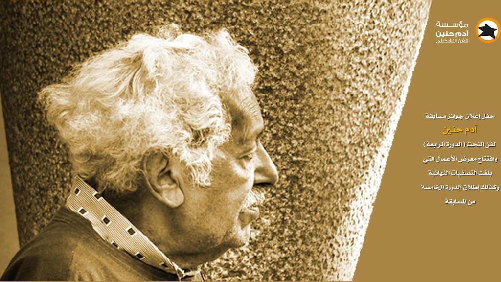 جائزة آدم حنين للفن