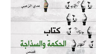 غلاف كتاب عدي الزعبي
