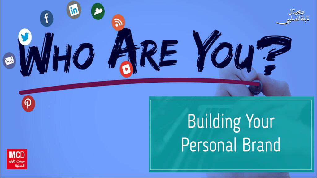 أهمية الترويج الذاتي لتعزيز القدرة التنافسية والتمّيز عن الأخرين وتنمية المهارات العملية والمهنية عبر خدمات الإنترنت - ديجيتال