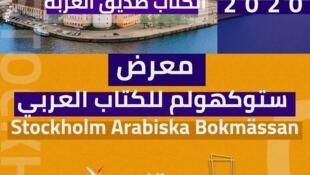 معرض ستوكهولم للكتاب العربي