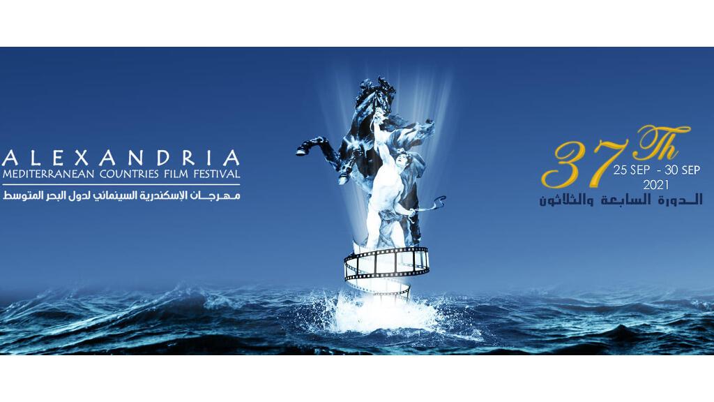 مهرجان الاسكندرية السينمائي لدول البحر المتوسط