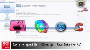 أدوات لصيانة نظام تشغيل آبل Mac OS