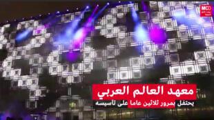 إحياء الذكرى 30 لتأسيس معهد العالم العربي