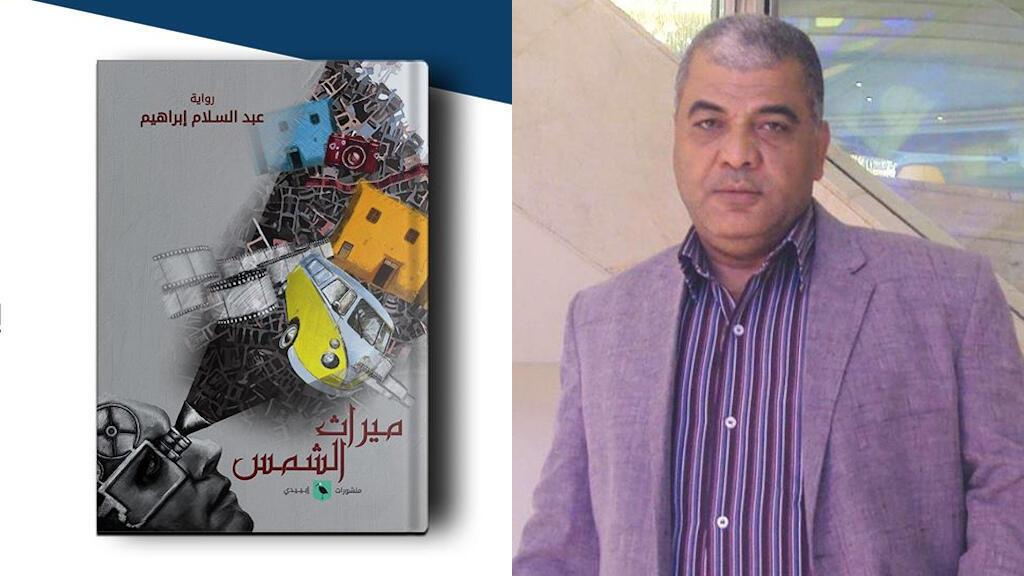 ميراث الشمس رواية عبد السلام ابراهيم