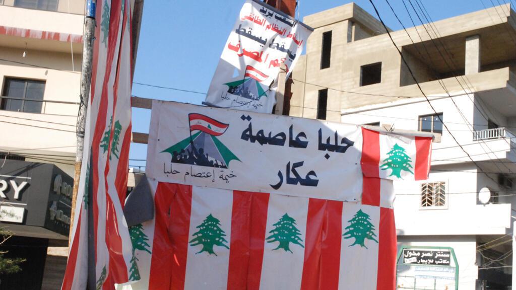 حلبا عاصمة محافظة عكّار في نوفمبر 2019