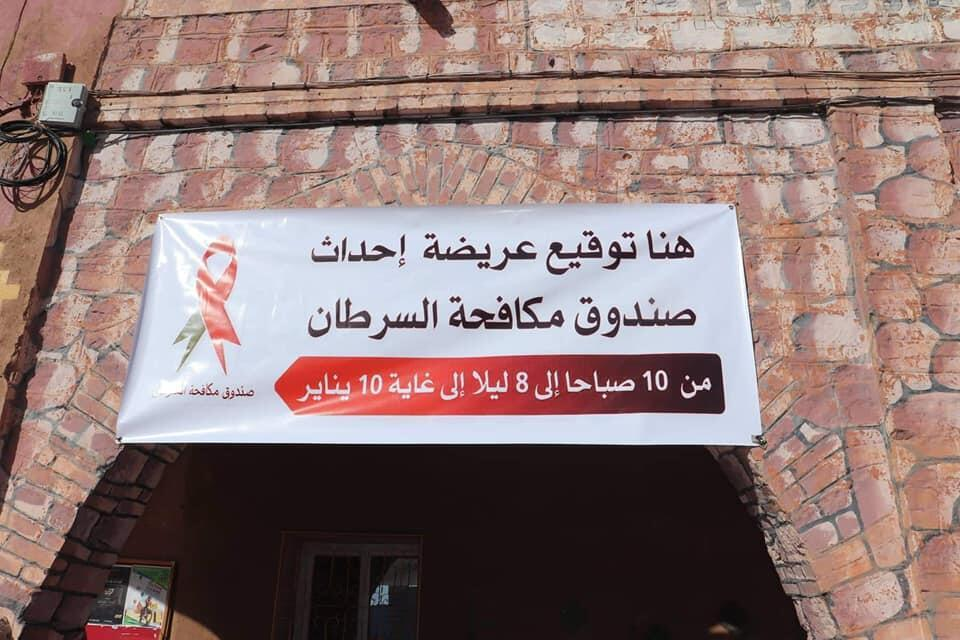مواطنون تطوعوا وفتحوا مكاتب في مختلف المدن للتوقيع على عريضة الحياة
