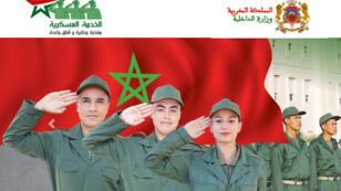 اعلان للخدمة العسكرية في المغرب