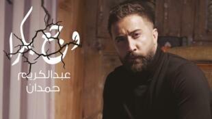 عبد الكريم حمدان