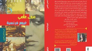 غلاف كتاب غيوم فرنسية