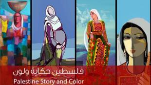 معرض فلسطين حكاية ولون