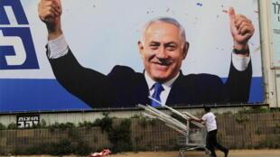 ملصق انتخابي لبنيامين نتانياهو