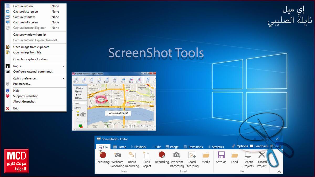 أدوات لالتقاط صورة لشاشة سطح مكتب الكمبيوتر