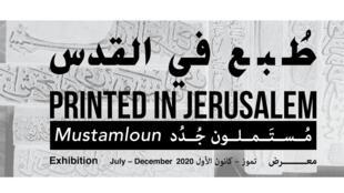 معرض طبع في القدس