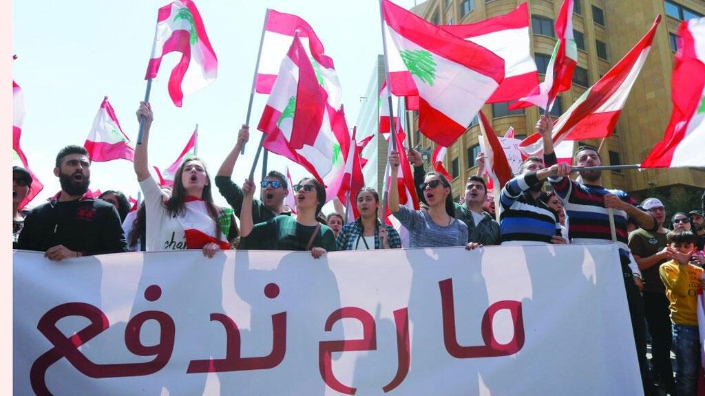 لبنانيون غاضبون بسبب إقرار زيادات ضريبية