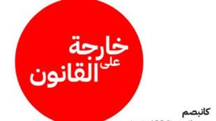 """شعار إئتلاف يدعو لضمان الحريات الفردية في المغرب """"خارجة على القانون""""-"""