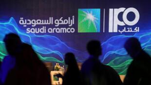 شعار ارامكو السعودية-