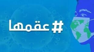 campagne_medecins_syrie_corona