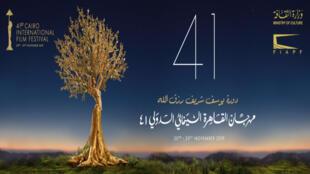 ملصقة مهرجان القاهرة السينمائي الدولي