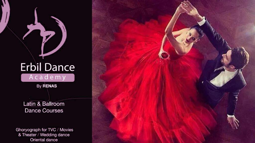 أكاديمية إربيل للرقص