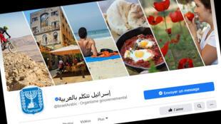 """صفحة """"إسرائيل تتكلم بالعربية"""" على فيسبوك"""